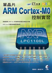 單晶片 ARM Cortex-M0 控制實習-cover