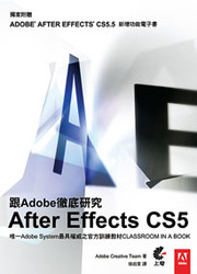 跟 Adobe 徹底研究 After Effects CS5 (Adobe After Effects CS5 Classroom in a Book) (獨家附贈CS5.5功能介紹電子書)-cover