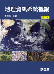 地理資訊系統概論, 3/e-cover