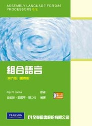 組合語言, 6/e (國際版) (Assembly Language for x86 Processors, 6/e)-cover