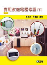 實用家庭電器修護(下), 3/e-cover