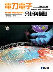 電力電子分析與模擬, 4/e-cover