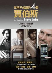 你所不知道的 4 個賈伯斯 (Les 4 vies de Steve Jobs)-cover