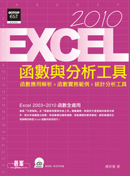 Excel 2010 函數與分析工具-cover
