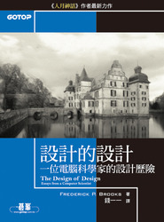 設計的設計:一位電腦科學家的設計歷險 (The Design of Design: Essays from a Computer Scientist)-cover