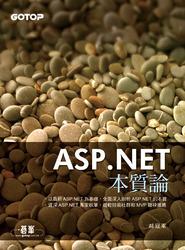 ASP.NET 本質論-cover