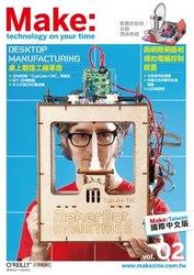 Make 國際中文版 vol.02-cover
