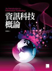 資訊科技概論-cover