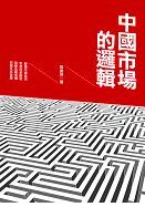 中國市場的邏輯─ 一位牛津經濟博士的 16 篇中國經濟批判報告
