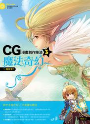 一看就會 ! CG 漫畫創作技法 3 ─魔法奇幻-cover