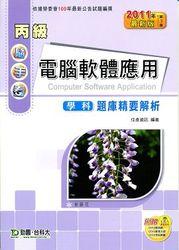 丙級電腦軟體應用學科題庫精要解析 (2011 年最新版第3版)-cover