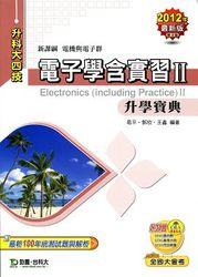 升科大四技電子學含實習升學寶典 II (2012 最新版第4版)-cover
