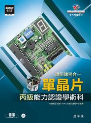 單晶片丙級能力認證學術科-cover