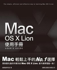 Mac OS X Lion 使用手冊-cover