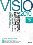 Visio 2010 解密商業圖表教學最速上手-cover