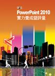 TQC PowerPoint 2010 實力養成暨評量-cover