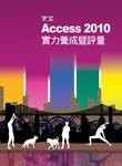 TQC Access 2010 實力養成暨評量-cover