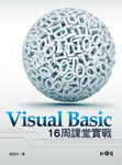 Visual Basic 16 周課堂實戰-cover