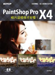 Paintshop Pro X4 相片這樣修才好看-cover