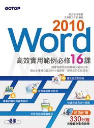 Word 2010 高效實用範例必修 16 課-cover
