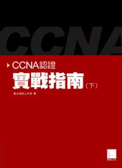 CCNA 認證實戰指南 (下)-cover