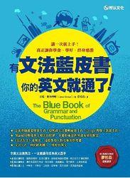 有文法藍皮書,你的英文就通了 !-cover