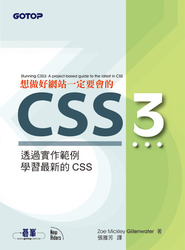 想做好網站一定要會的 CSS3 (Stunning CSS3: A project-based guide to the latest in CSS)-cover
