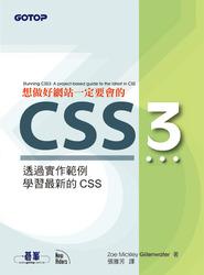 想做好網站一定要會的 CSS3 (Stunning CSS3: A project-based guide to the latest in CSS)-cover