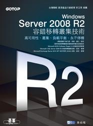 Windows Server 2008 R2 容錯移轉叢集技術-高可用性、叢集、負載平衡、永不停機-cover