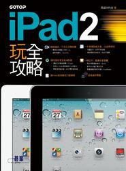 iPad2 玩全攻略-cover