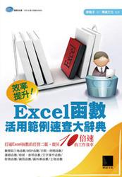 效率提升!Excel 函數活用範例速查大辭典-cover
