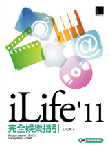 iLife'11 完全娛樂指引-cover