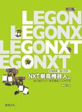 NXT 樂高機器人-創意樂趣,隨心所欲!, 2/e-cover