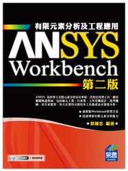 ANSYS Workbench 有限元素分析及工程應用, 2/e-cover