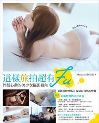 這樣旅拍超有 Fu ─怦然心動的美少女攝影視角-cover