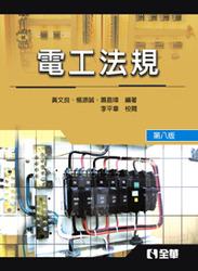 電工法規, 8/e-cover
