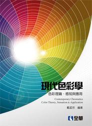 現代色彩學─ 色彩理論、感知與應用-cover