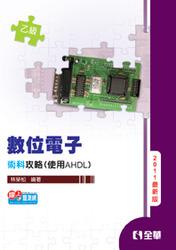 乙級數位電子術科攻略(使用 AHDL ) 2011最新版, 2/e-cover
