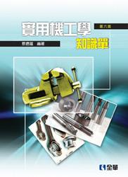 實用機工學─知識單, 6/e-cover