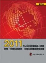 2011 年 TIMS 行銷專業能力認證-初階「全球行銷證照」全球行銷實務題型題庫(單行本)