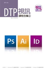 DTP 視訊課程合集 (6)-cover