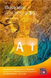 Illustrator 視訊課程合集 (6)-cover