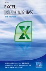 Excel 視訊課程合集 (9)