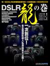 DSLR 龍之卷─ 一次到位 ! 各主題攝影達人私房秘笈大公開 !-cover