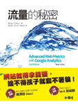 流量的秘密 (Advanced Web Metrics with Google Analytics, 2/e)-cover