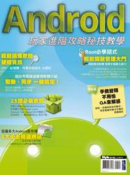 Android 玩家進階攻略秘技教學-cover