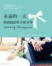 永遠的一天─婚禮攝影的幸福美學-cover