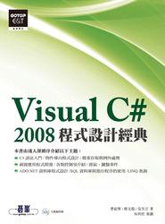 Visual C# 2008 程式設計經典, 2/e-cover