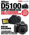 Nikon D5100 數位單眼相機完全解析─活用自由的拍攝角度讓攝影更加輕鬆愉快-cover