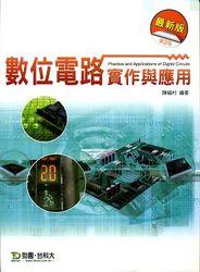 數位電路實作應用 (最新版第2版)-cover